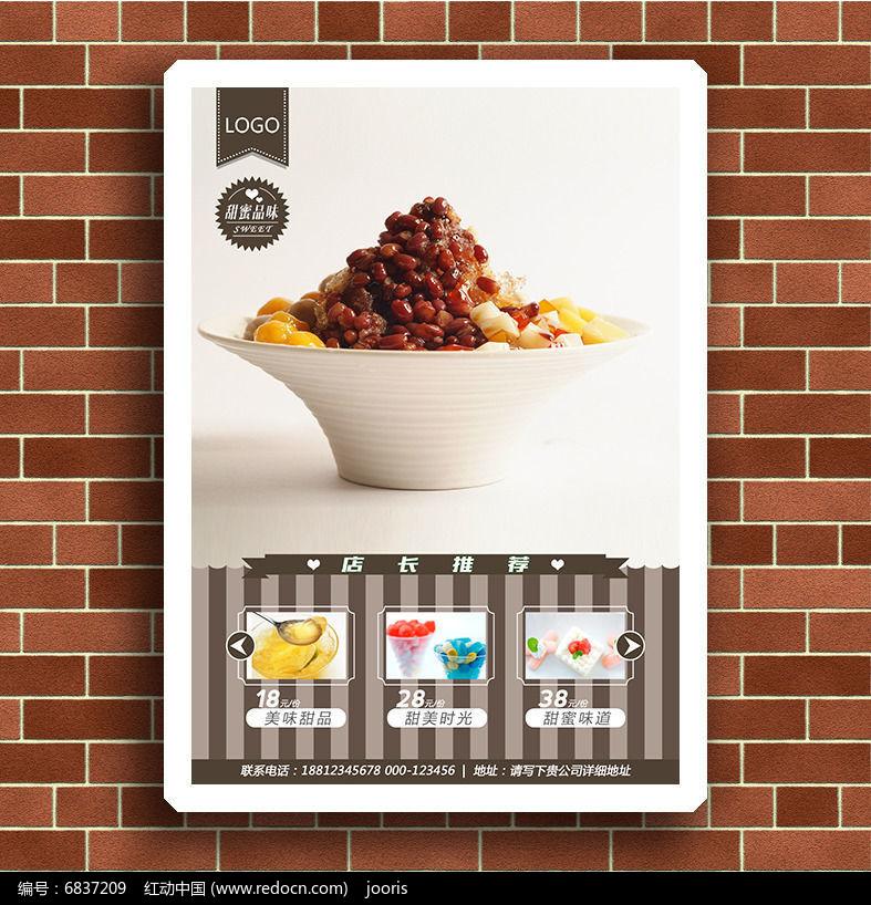 夏日甜品红豆沙冰海报设计