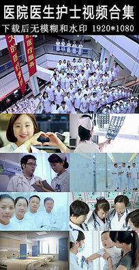 医院医生护士视频素材合集