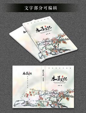 中国风古韵水墨文化艺术封面