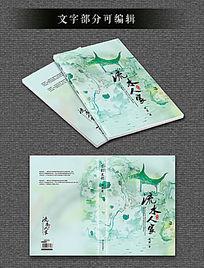 中国风绿色流水人家文艺封面 PSD