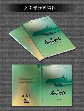 中国风绿色水墨文化艺术封面