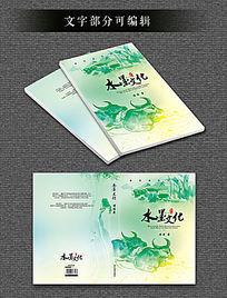 中国风绿色水墨乡村艺术封面