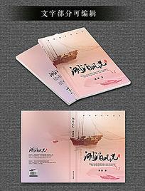 中国风水墨红色旅游湖泊风光艺术封面