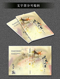 中国风唯美流水人家文艺封面 PSD