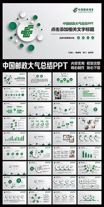 中国邮政储蓄银行金融邮储邮政PPT