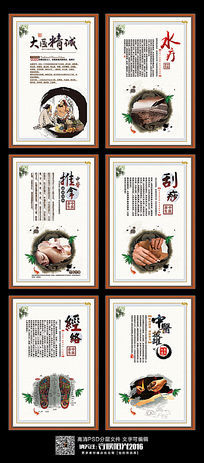 中医养生医疗馆养生保健挂画展板