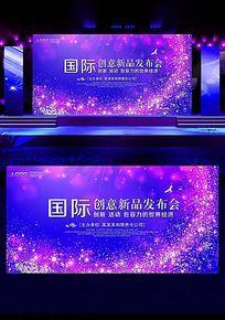 紫色创意高峰论坛背景展板设计模板下载