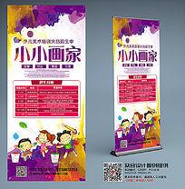 紫色创意水彩少儿美术培训招生展架设计
