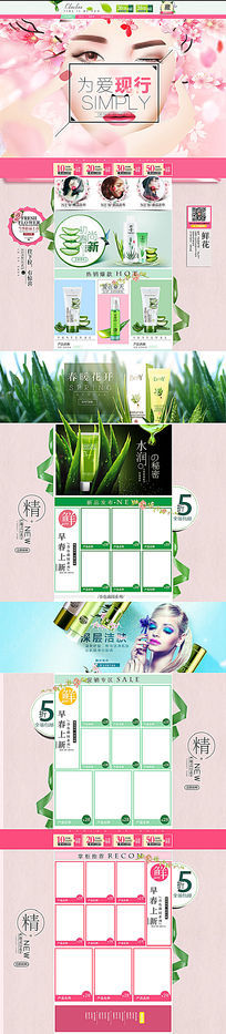 宝天猫春季化妆品护肤品首页模板