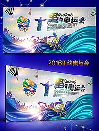创意2016里约奥运会宣传海报