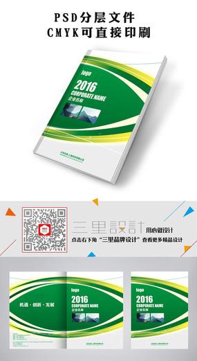 创意绿色画册封面设计