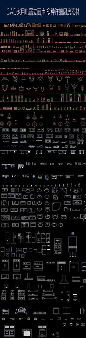 多种常用CAD图块