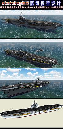 航母设计3d模型 skp