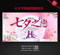 简约七夕情人节宣传促销海报设计