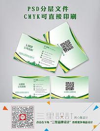 时尚绿色科技名片设计