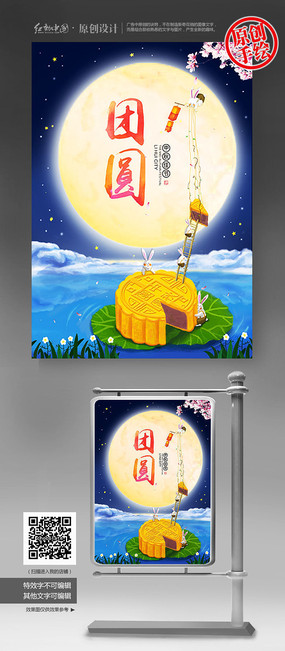 中秋海报团圆主题插画海报