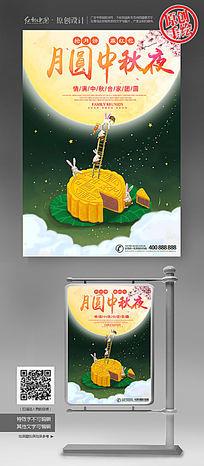 中秋节海报插画
