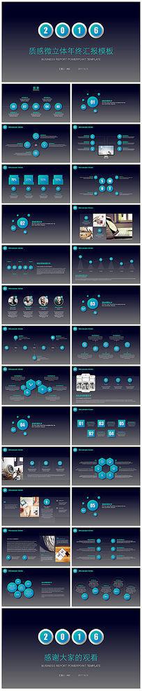 APPLE发布会背景蓝色微立体计划总结融资模板
