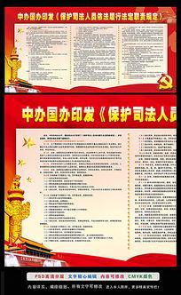 保护司法人员依法履行法定职责规定党建展板