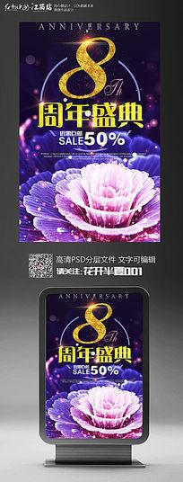 炫彩创意店铺8周年庆宣传促销海报设计