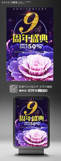 炫彩创意店铺9周年庆宣传促销海报设计