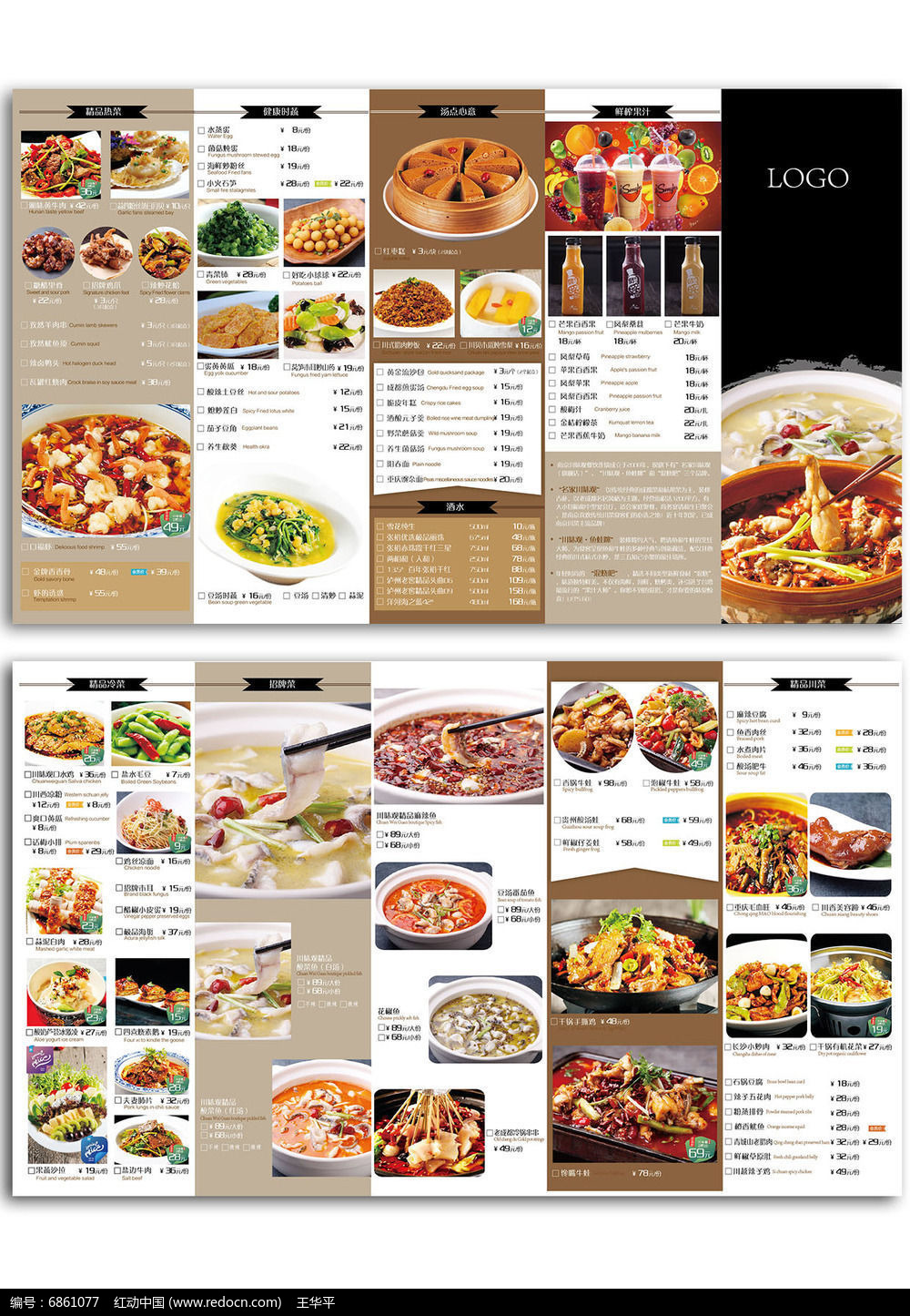 菜单五折页排版设计图片