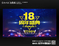 店铺周年庆典宣传促销海报设计