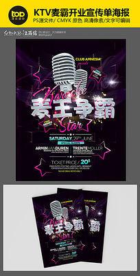 创意好声音KTV歌唱比赛麦克风音乐节海报