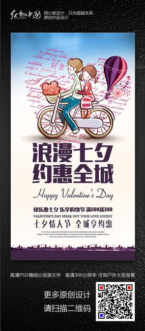 创意浪漫七夕约惠全城海报素材 PSD