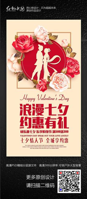 创意时尚七夕情人节节日海报设计 PSD