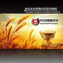 大气金色麦穗大米食品安全宣传模板下载