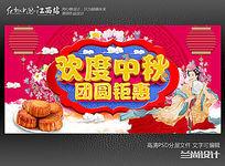 大气喜庆欢度中秋月饼促销海报设计
