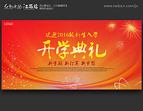 大气学校开学典礼晚会背景海报设计