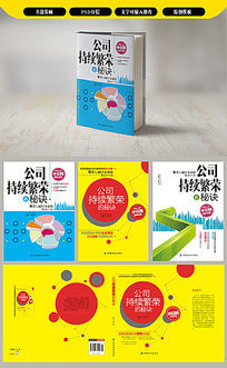 公司持续发展繁荣的秘诀图书封面设计