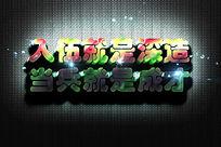 红绿纹理征兵广告语立体字体样式字体设计