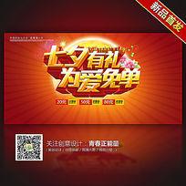 红色大气七夕有礼为爱免单七夕促销海报设计