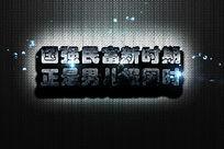 灰色的征兵广告语立体字体样式字体设计