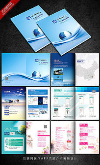 互联网医疗APP功能介绍画册设计