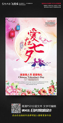简约爱在七夕情人节宣传促销海报设计