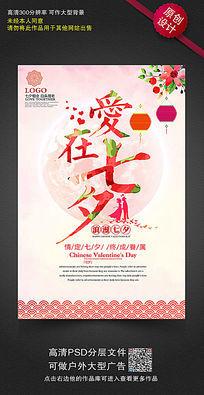 简约爱在七夕七夕情人节宣传促销海报设计