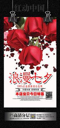 简约大气红色玫瑰花七夕海报