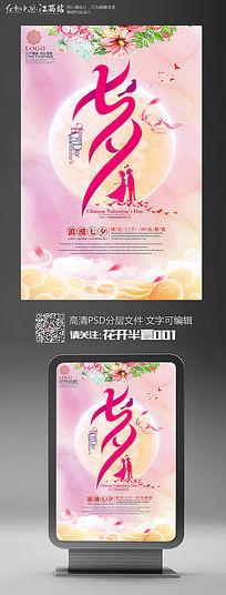简约大气七夕情人节宣传促销海报设计