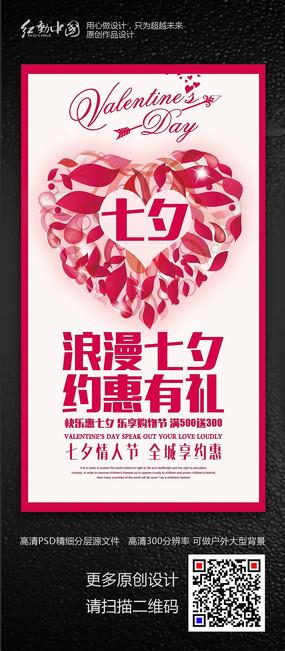 简约时尚七夕情人节节日海报 PSD
