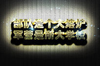 金色闪光征兵广告语立体字体样式字体设计
