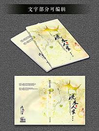 金色中国风水墨流水人家小说书本封面