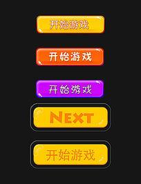 开始游戏按钮图标素材 PSD