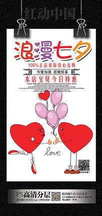卡通爱心七夕情人节促销海报
