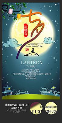卡通创意七夕情人节海报