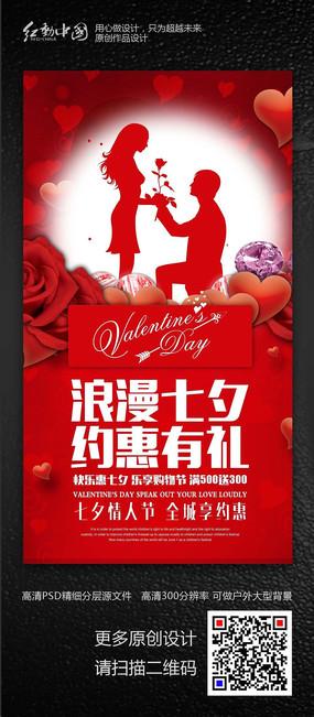 浪漫七夕情人节节日促销海报 PSD