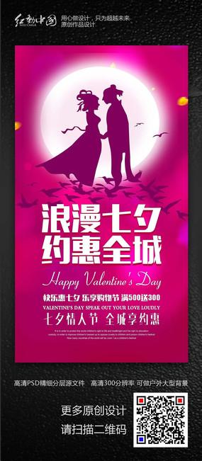 浪漫七夕约惠全城时尚节日海报 PSD